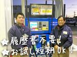 株式会社土川油店 ※ESSO石油 中村SSのアルバイト情報