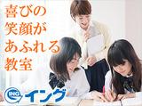 イング 住之江公園校のアルバイト情報