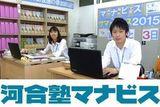 河合塾マナビス 豊中校のアルバイト情報