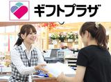 ギフトプラザ 長岡店のアルバイト情報