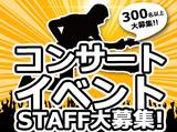 メイクス株式会社(新潟市 中央区エリア)のアルバイト情報