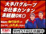 TSネットワーク株式会社 東京支店のアルバイト情報