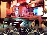 ラピカソ ◆*素敵な音色が鳴り響く癒し空間…とってもオシャレなお店でお仕事始めませんか?*◆のアルバイト情報