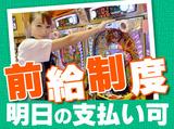 ダイナム 長野駒ヶ根店のアルバイト情報