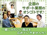 株式会社ユメックス/☆商品企画アシスタント