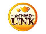 メイド喫茶 リンクのアルバイト情報