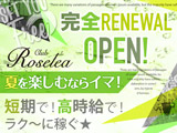 club Roselea 〜ロゼリア〜 【- GWも休まず営業します!!短期バイトも大歓迎!!気楽に自分のペースで働ける★ -】のアルバイト情報