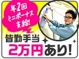 株式会社 秩父商会/千葉エリアのアルバイト情報
