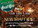 Club Les Clos (レクロ)のアルバイト情報