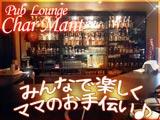 Pub Lounge<シャルマン> 20〜40代が活躍中♪ Wワーク大歓迎!!のアルバイト情報