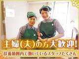 ホテルルートインコート韮崎のアルバイト情報