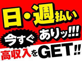 (株)セントメディア SA事業部東 盛岡支店のアルバイト情報