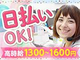 株式会社ブレイブ オフィスサポート事業部 福岡支店のアルバイト情報