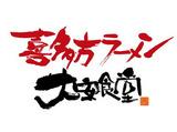 喜多方ラーメン 大安食堂 仙台卸町店のアルバイト情報