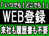 株式会社フルキャスト 神奈川支社 横浜登録センター /MNS0403E-4Bのアルバイト情報