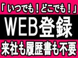 株式会社フルキャスト 神奈川支社 横浜登録センター /MNS0403E-4Lのアルバイト情報