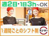 スシロー 高松太田店のアルバイト情報