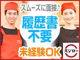 スシロー 掛川店のアルバイト情報