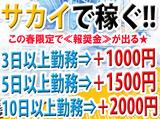 株式会社サカイ引越センター 船橋・市川支社のアルバイト情報
