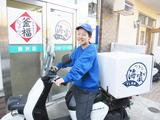 つきじ海賓 加須店のアルバイト情報