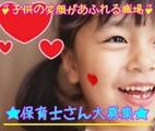 グローワーズジャパン株式会社 【溝の口エリア】のアルバイト情報