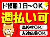 アズレイバーサービス株式会社 東広島営業所のアルバイト情報