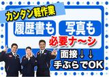 テイケイワークス株式会社 藤沢営業所のアルバイト情報