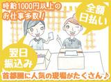株式会社エスケイコンサルタント 新宿支店のアルバイト情報