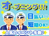 株式会社NEXES (JR大阪駅エリア)のアルバイト情報