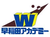 早稲田アカデミー 池袋校 低学年部門のアルバイト情報