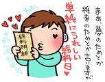 日本マニュファクチャリングサービス お仕事No./mono-1toh-1のアルバイト情報