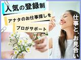 株式会社アスペイワーク札幌支店のアルバイト情報