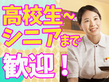 Cafe レストラン ガスト 山梨万力店  ※店舗No. 018707のアルバイト情報