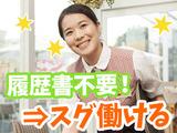 ジョナサン 草加谷塚店<020062>のアルバイト情報