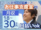 有限会社北陽プロジェクト(旭川)のアルバイト情報