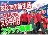 ニシムタ 上川内店のアルバイト情報