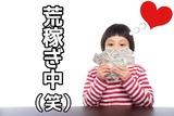 吟景〜GINKEI〜 大宮店のアルバイト情報