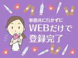 株式会社ルフト・メディカルケア (市川)のアルバイト情報