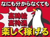 株式会社サンチャレンジ ※大宮駅周辺でのお仕事のアルバイト情報
