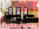 Lounge Tea 『☆3月OPENしたばかり☆ママ一人からのスタートのお店で一緒に楽しく働ける方大募集♪』のアルバイト情報