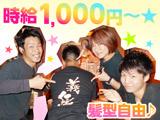 海鮮・和風居酒屋 義経(ヨシツネ)のアルバイト情報