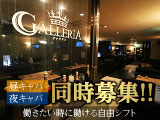 CLUB GALLERIAのアルバイト情報