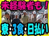 株式会社ウィリング 葛飾支店 ※松戸エリアのアルバイト情報