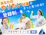 株式会社アスクゲートノース 岩見沢店のアルバイト情報
