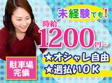 株式会社ユニオン 鳥取支店のアルバイト情報