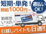 日本通運株式会社 和歌山支店のアルバイト情報