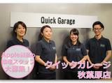 クイックガレージ 秋葉原店のアルバイト情報