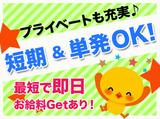 株式会社フルキャスト 関西支社 京田辺営業課 /MNS0407I-2のアルバイト情報