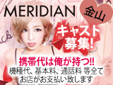 ★StaR(スター) ★MERIDIAN(メリディアン)のアルバイト情報