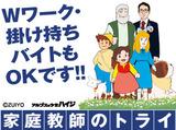家庭教師のトライ ※東京都/西日暮里エリアのアルバイト情報